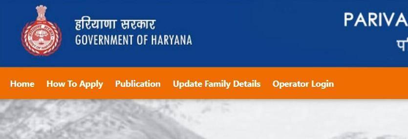 परिवार पहचान पत्रहरियाणा | ऑनलाइन आवेदन फॉर्म 2021, PPP कार्ड Status - Haryana Parivar Pehchan Patra @meraparivar haryana Family ID Card Download