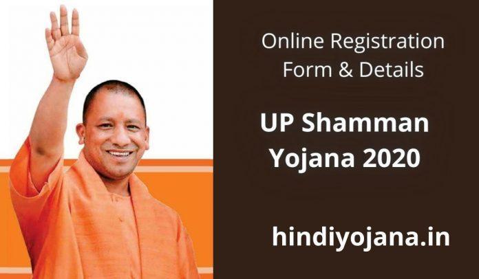 UP Shaman Yojana
