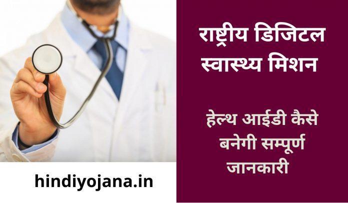 Digital Health Mission in Hindi