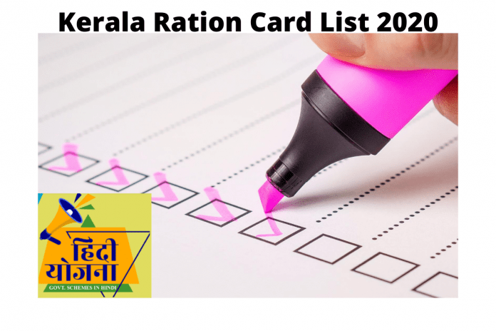check name in kerala ration card list online