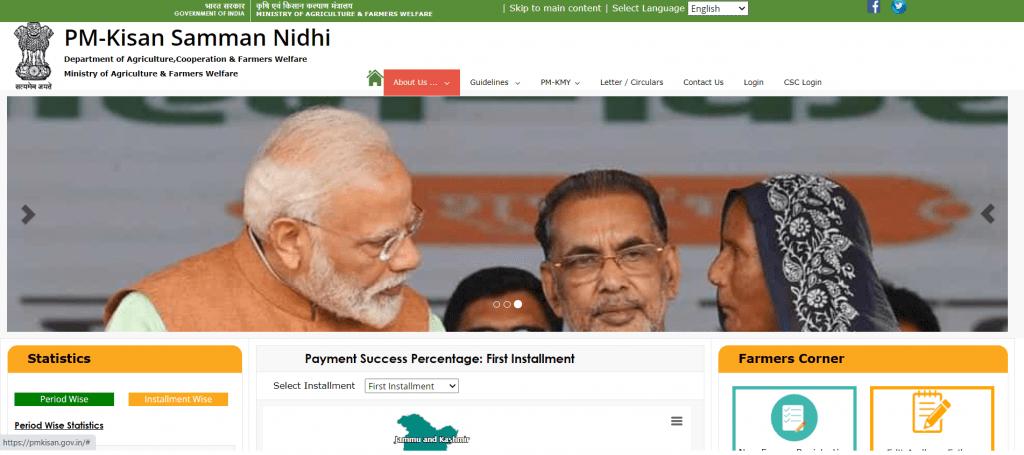 PM Kisan Samman Nidhi Yojana Online Complaint