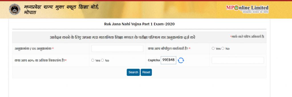 MP Ruk Jana Nahin Yojana 2020