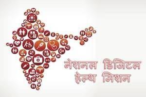 राष्ट्रीय डिजिटल स्वास्थ्य मिशन