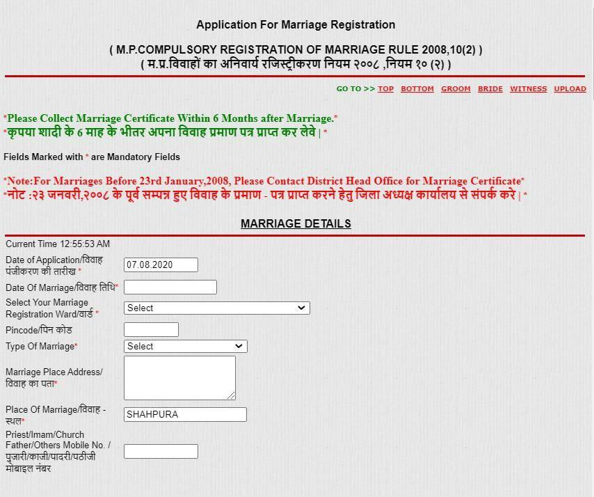 online shadi registration mp form