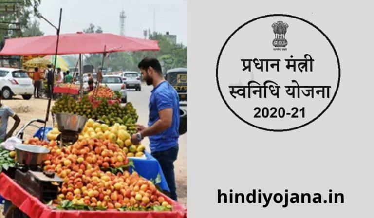 PM Svanidhi Yojana |विशेषताएं |Online आवेदन| Download App