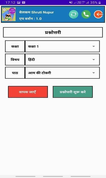 Padhai Tunhar Dwar App