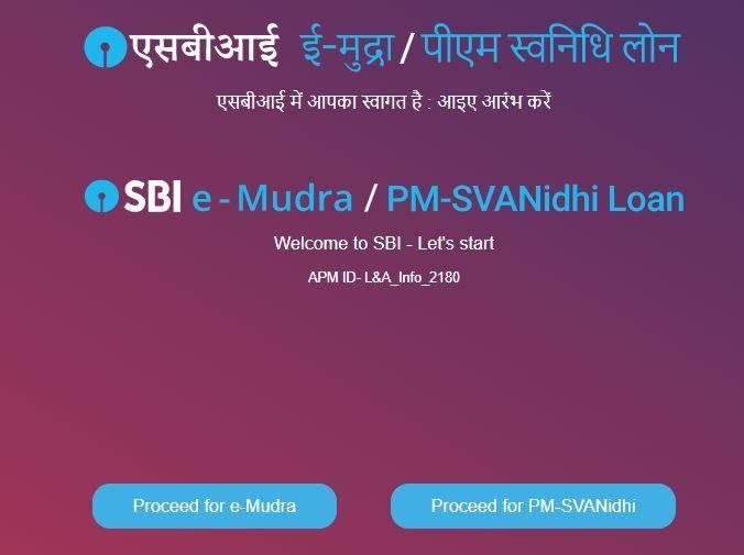 SBI E-Mudra Loan : Apply Online