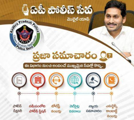 AP Police Seva App ( Android , iOS)   Launch Date , Download,Feature and Benefits