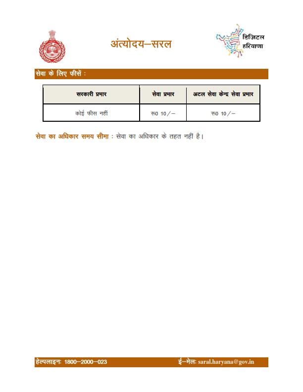 हरियाणा मनोहर ज्योति योजना | सोलर लाइट सिस्टम | ऑनलाइन आवेदन फॉर्म रजिस्ट्रेशन 2021 @Hareda Portal