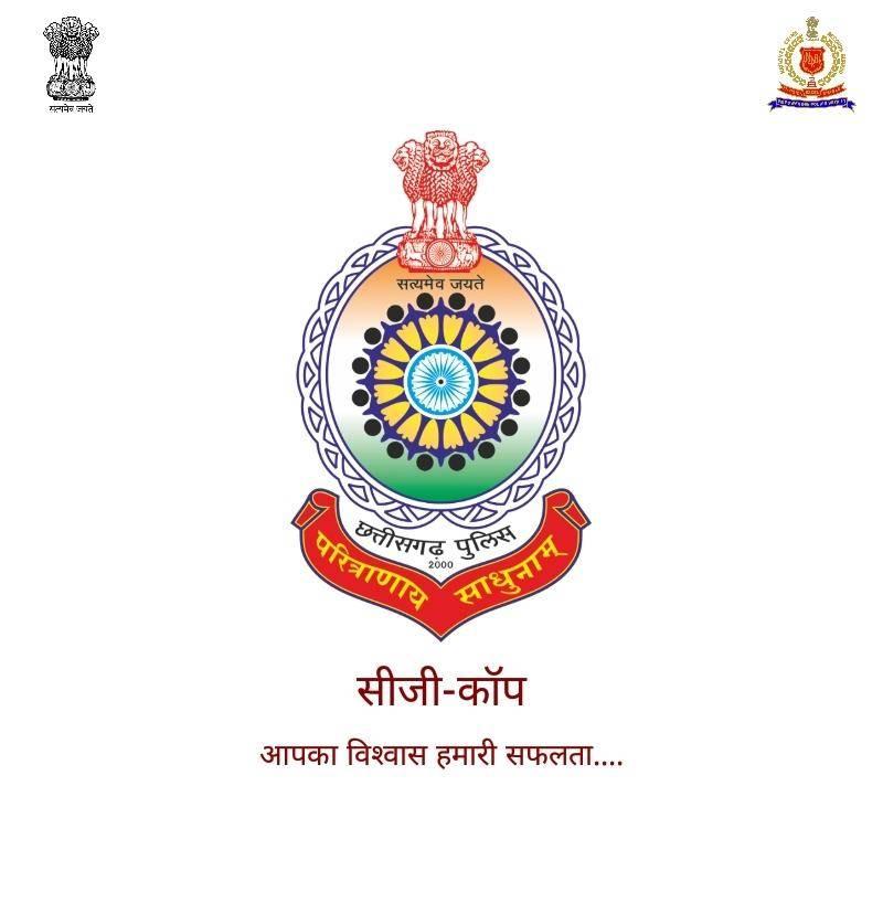 Chattisgarh Police App