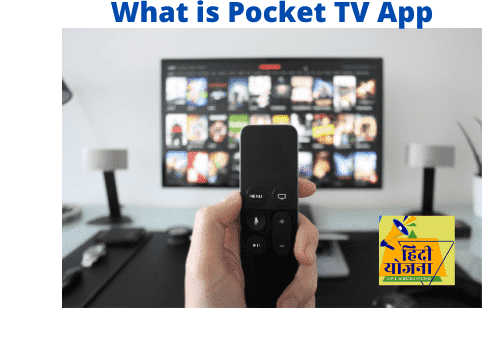 What is Pocket TV app