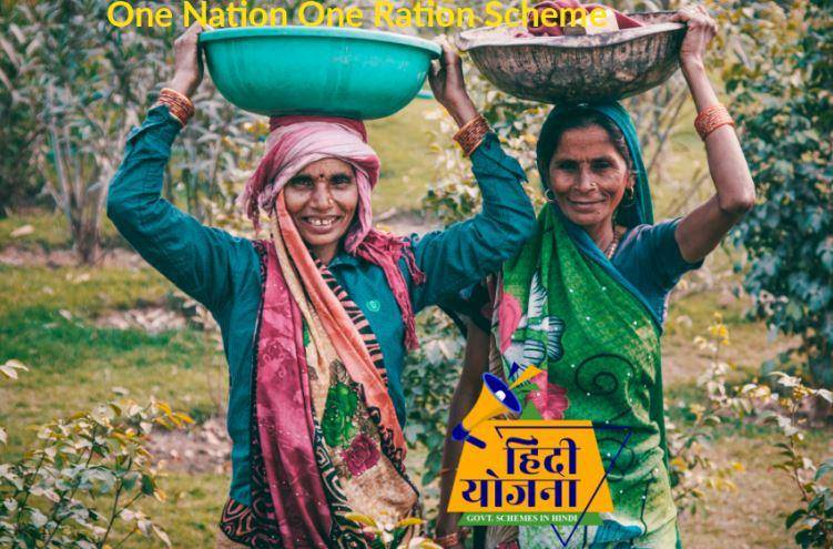 One Nation One Ration
