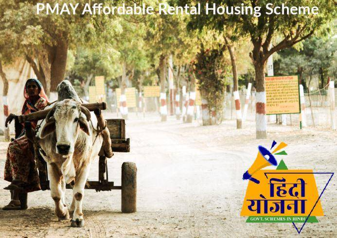 PMAY Affordable Reisdential Housing Complex