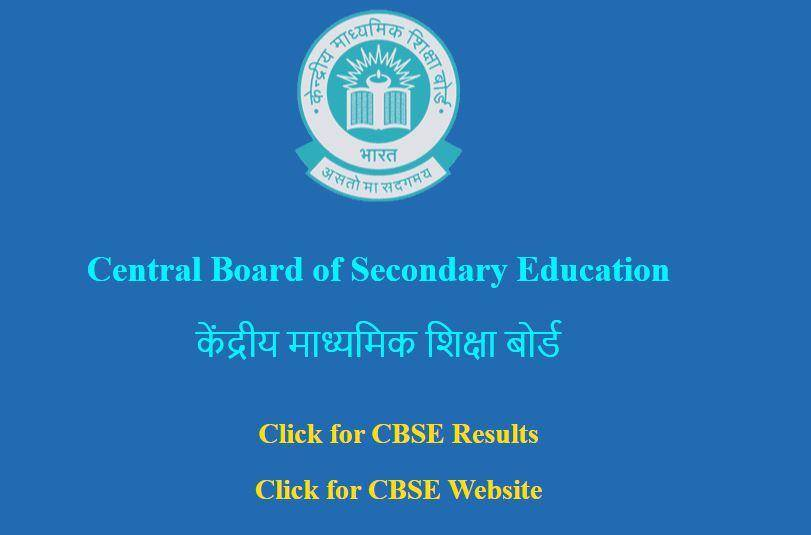 CBSE Compartment Results 2020