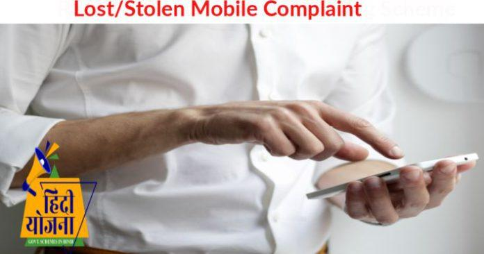 Lost/Stolen Mobile Online Complaint Registration