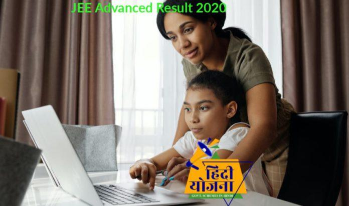JEE Advanced Result 2020