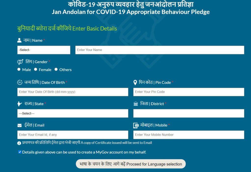 COVID 19 jan Andolan Appropriate behaviour pledge apply online