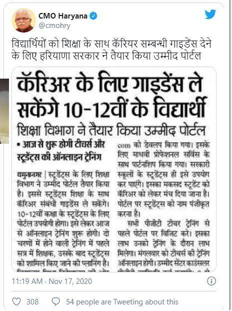 Haryana Umeed Career Portal