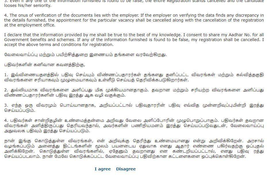 New Candidate Registration on TN Velai Vaaippu Portal