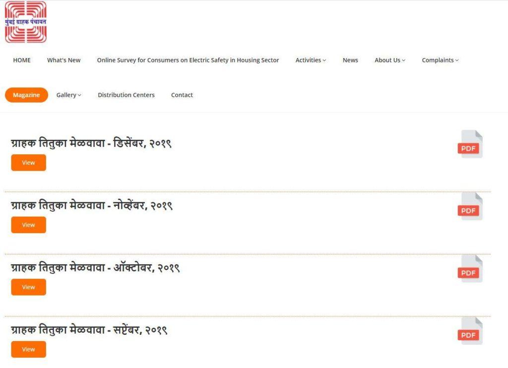 Mumbai Grahak Panchayat (MGP) Magazine PDF