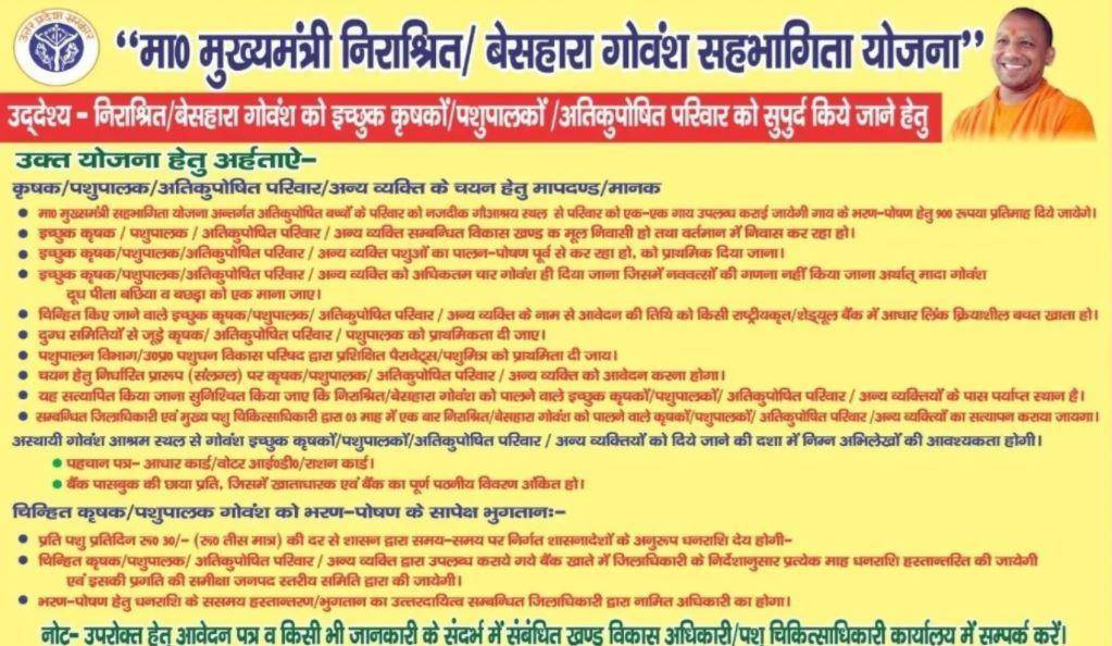 UP Sahbhagita Yojana 2021   Rs. 900/Month (Rs.30/Day) for Adopting Stray Cattle, Eligibility, How to Apply, Online Notification Form