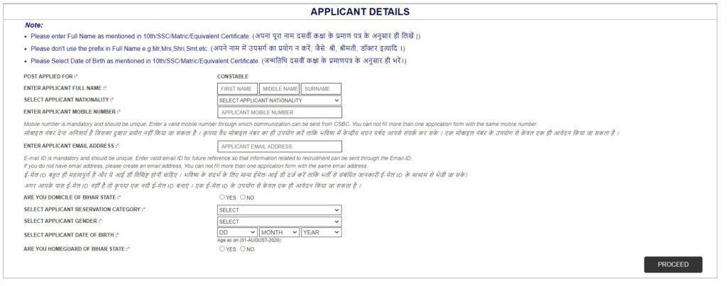 Bihar Constable Recruitment 2021