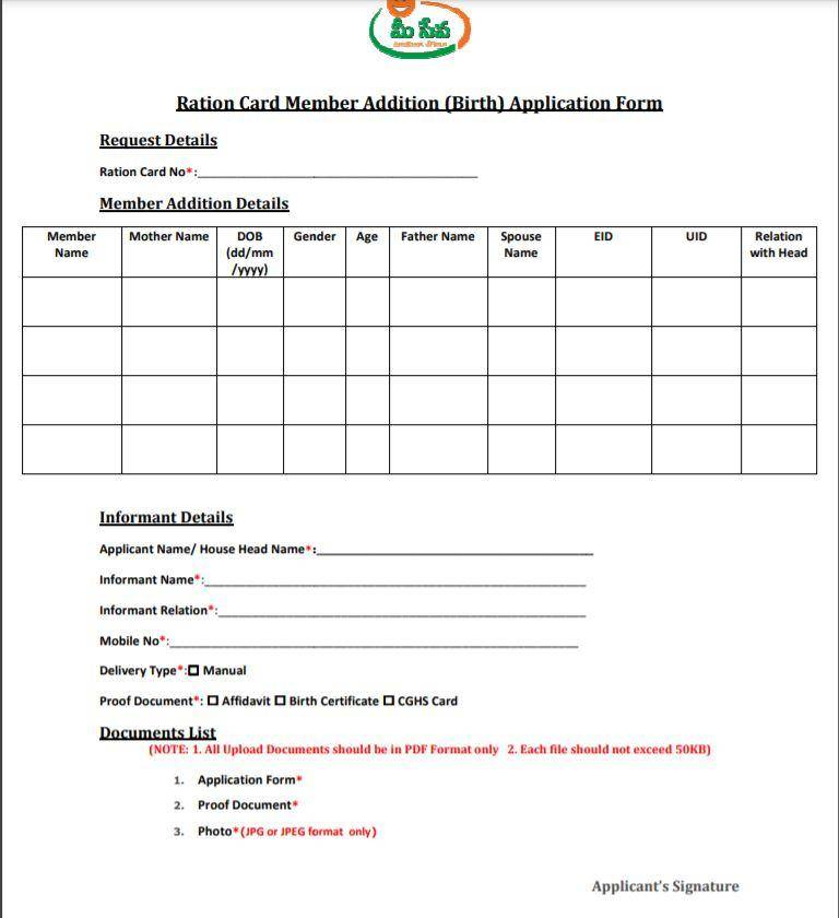 Ration Card Member Addition(Birth) Application Form