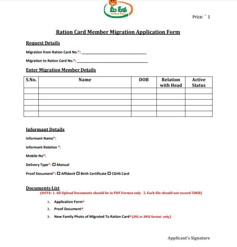 Ration Card Member Migration Application Form PDF