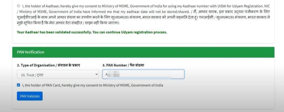 Udyam Registration Form Official Website