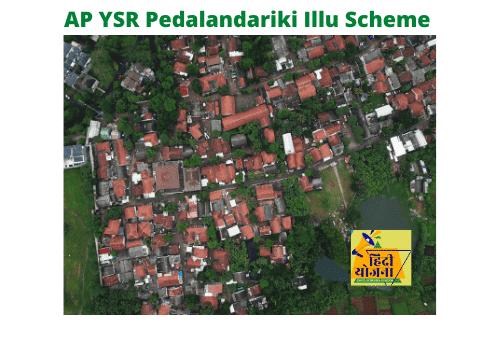 AP YSR Pedalandariki Illu Scheme