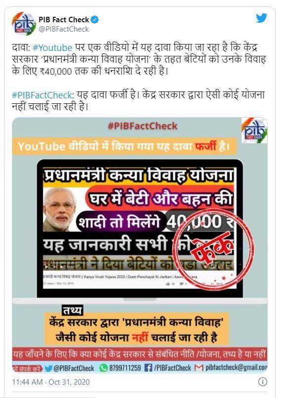 Truth behind PM Kanya Vivah Yojana 40k allowance