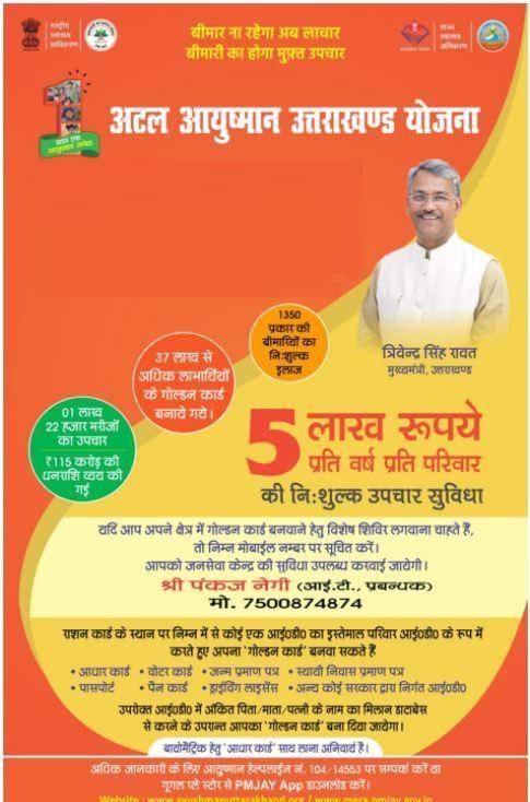 Atal Ayushman Yojana Uttarakhand (UK) | Apply, Online Registration Form (PDF) 2021,Golden Card Download, Helpline Number on ayushmanuttarakhand portal)