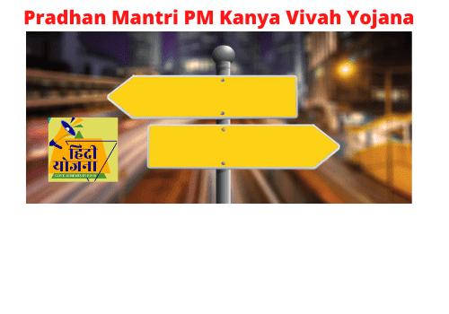 Pradhan Mantri Kanya Vivah Yojana 2020-21