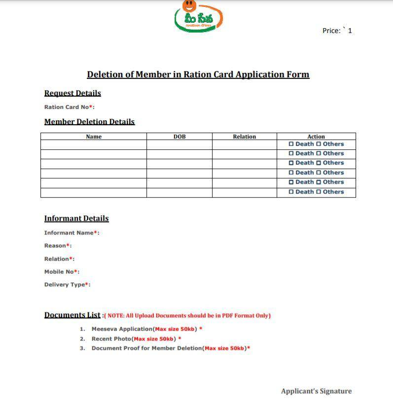 Deletion of Member in Ration Card Application