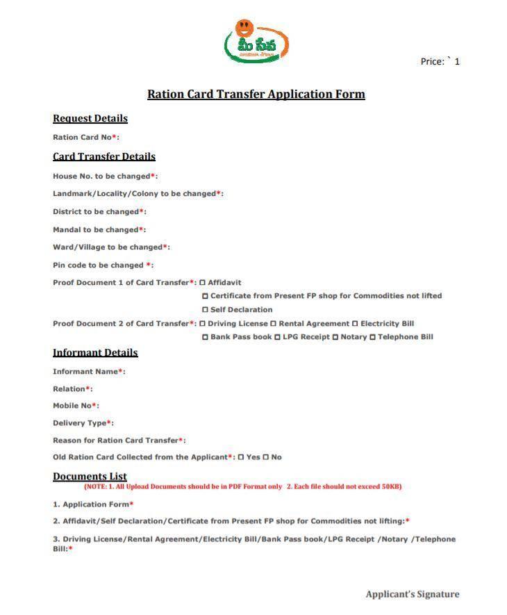 AP Ration Card Transfer Application Form