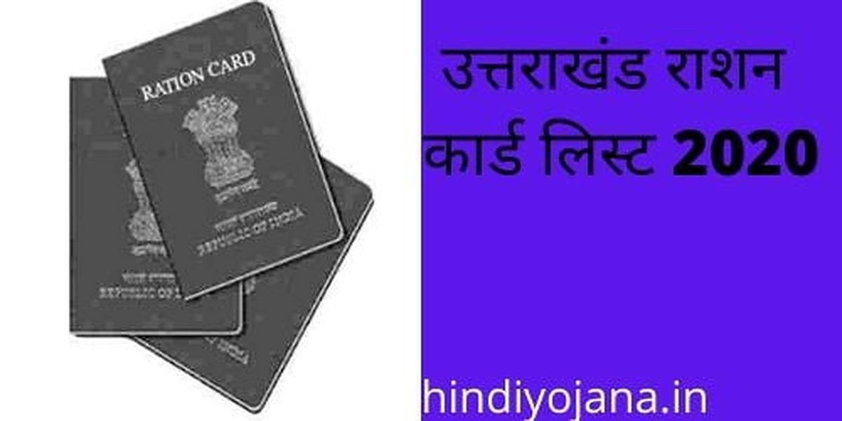 FCS Uttarakhand UK Ration Card List 2021