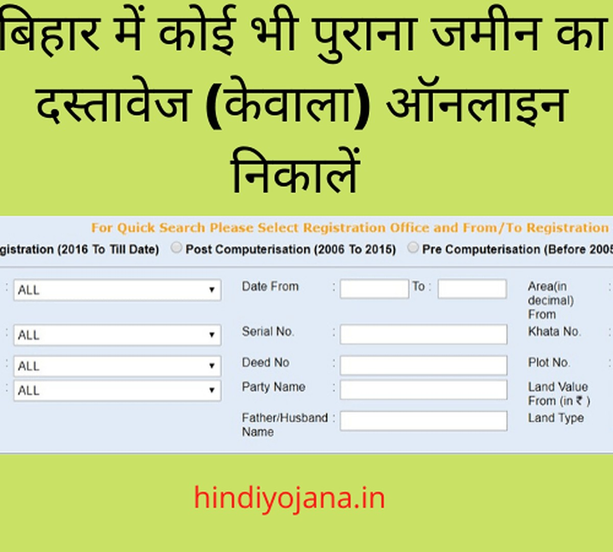 How to remove old documents of land (Kewala) online in Bihar