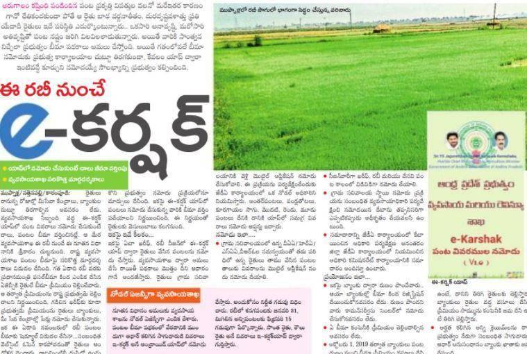 Andhra Pradesh e-Karshak Portal