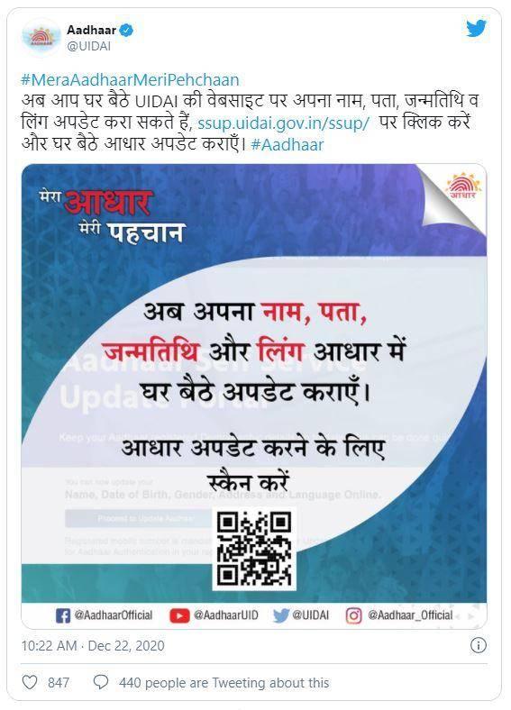 Aadhaar Self Update