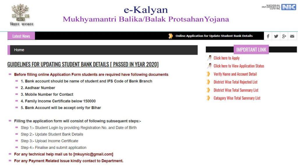 CM Balak/Balika Protsahan Yojana