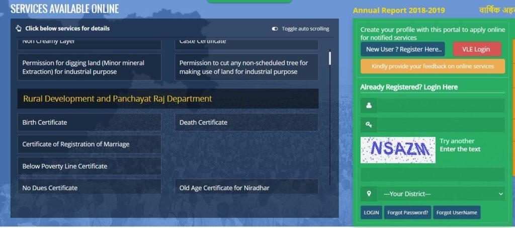 Aaple Sarkar Application Form