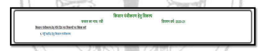 EPROC UP Gehu Kharid Portal