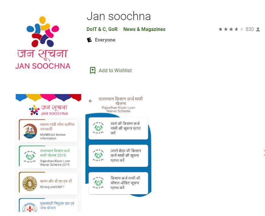 Download Jan Soochna Mobile App