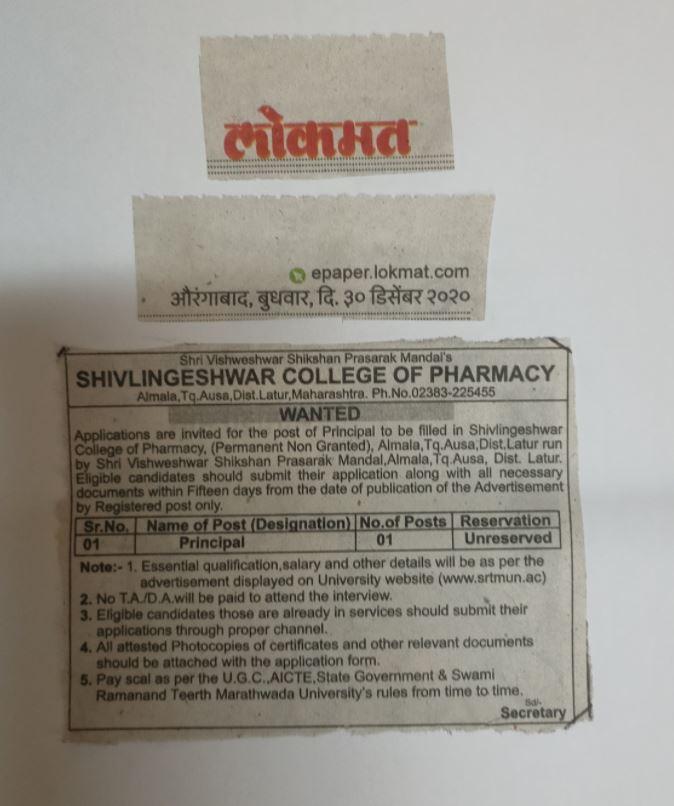 Mahaswayam Job Advertisement