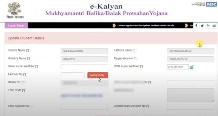 Apply CM Balak/Balika Protsahan Yojana