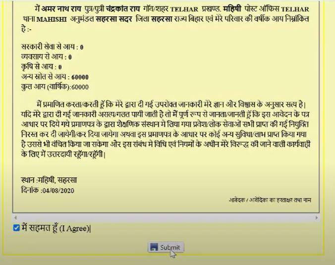 Apply RTPS Income Certificate Online