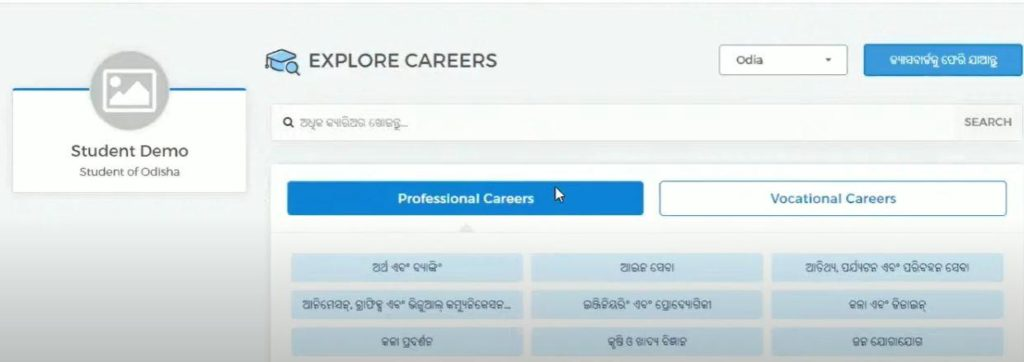 Odisha Career Portal