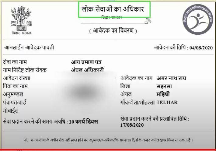 Apply Income Certificate Online Bihar