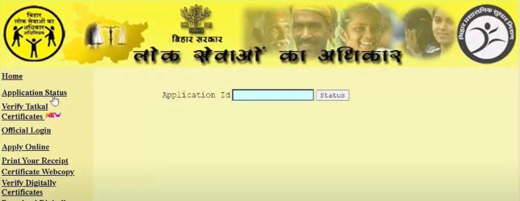 Track Application Status of Caste Certificate