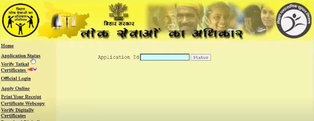 Application Status of Residence Certificate